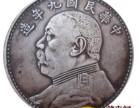 呼和浩特专业高价回收银元铜钱旧币邮票大洋纸币
