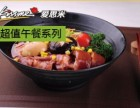 学校门口做什么小吃好爱思米中式快餐加盟 2人开店月赚3万