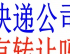 如果在汉口北、盘龙城一带有快递公司转让的,请联系我