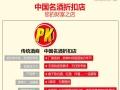 【中国名酒折扣店】加盟官网/加盟费用/项目详情