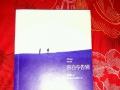 韩寒著作的两本书