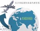 国际快递留学生国际快递 化工品国际快递安全快捷