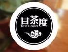 甘茶度奶茶招商加盟甘茶度奶茶加盟费用及条件