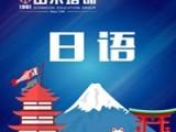 出国留学学日语来银座山木培训