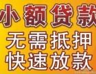 郑州短期无抵押贷款公司