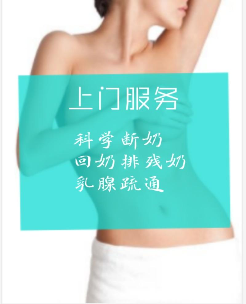 广州金牌催乳师专业中医按摩无痛科学回奶排残奶疏通乳腺软化硬结
