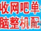 青岛市上门回收笔记本电脑网吧公司单位办公电脑