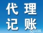 黄骅得信会计公司-代理记账-代理报税-注册-验资