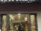 21客蛋糕店连锁加盟 甜品小吃开店 蛋糕店加盟