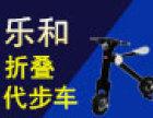 乐和折叠代步车加盟