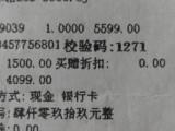 苏宁电器新买的4099双开门冰箱3500元卖给您
