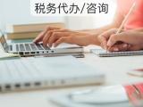 厦门全市专业公司注册公司变更代理记账