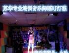 怀化专业学声乐音乐/零基础学唱歌/专业培训酒吧歌手