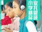 天津河西区寒假班辅导,推送个性化学习资料和作业