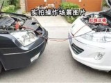 郴州24小时道路救援热线汽车搭电救援钱
