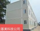 北京住人集装箱活动房彩钢房房屋移动房屋售价5900