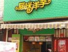 云南火爆小吃猫咪洋芋面向全国招商5平米开店两月回本