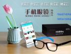 爱大爱手机眼镜在哪能买到,功能原理是什么