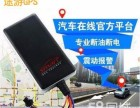 满城汽车GPS定位仪,汽车GPS定位,车载GPS,无线GPS