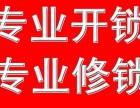 南宁开锁公司电话丨南宁开锁公司专业快捷丨