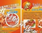 宁波五爷香熟食店、撕烤板鸭加盟