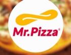 MrPizza米斯特比萨加盟费用/项目优势