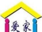 深圳爱家管家助您品质生活进一步提升