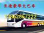 13862857222%南通 直达到湘潭的长途汽车几小时/哪
