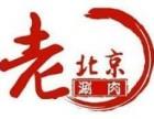 老北京涮肉加盟费多少钱?
