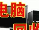 漯河高价上门回收电脑、笔记本、台式机、电脑配件