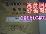 回收上海处理化工原料