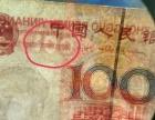 无意间发现手里有一张99版错版人民币