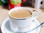 学做豪大大鸡排 台湾奶茶的做法培训 鲜芋仙台式甜品