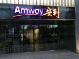 河南周口市卖安利的店铺有几家详细地址在哪里