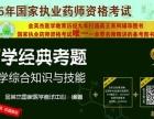 北京金英杰医学教育加盟 医学项目 执业医师 药师
