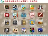 北京海淀紫竹院UI设计平面广告设计淘宝美工设计培训班免费试学