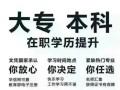 靖江哪里有会计专业的学校报考 靖江高中升大专培训