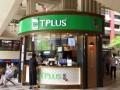 TPLUS茶家加盟 佛山茶饮加盟