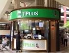 TPLUS茶家加盟 长春茶饮加盟