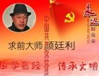 中国著名风水大师谈较好的风水师需具备哪些条件