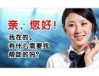欢迎-!进入宜昌美的冰箱(宜昌各点)售后服务网站电话