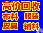 北京库存布料回收服装尾货回收