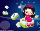 上海房卡棋牌游戏定制