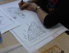 上海室内设计手绘培训班
