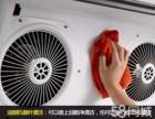 石家庄油烟机清洗 上门换纱窗 空调清洗 洗衣机热水器清洗