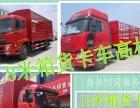 南京货车卡车箱货。长途包车快速。专车运输全国各地