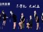 平湖附近(观澜凤岗)的想学日语,平湖山木成人培训日语培训班
