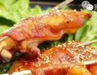【烤猪蹄技术培训】加盟官网/加盟费用/项目详情