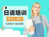 北京少兒日語培訓班-少兒日語培訓機構哪個好-想學網