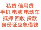 南宁抵押手机 电脑典当回收 电动车抵押回收借钱